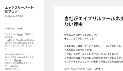 エックスサーバー信者がオススメする社長ブログ記事5選