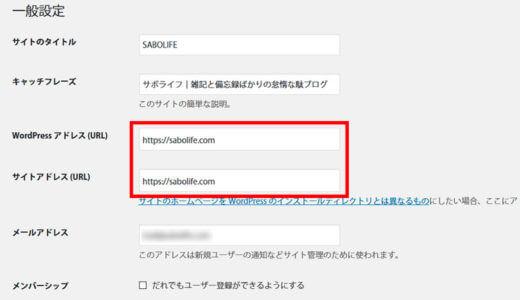 ワードプレスを常時SSL化(https)に変更する方法【エックスサーバー】