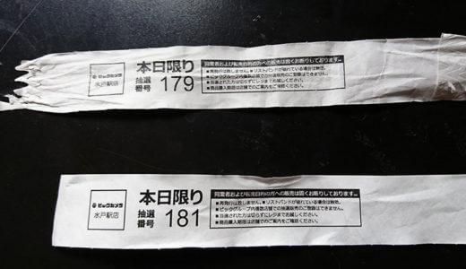 ビックカメラ水戸駅店のニンテンドーswitch抽選詐欺が酷すぎた