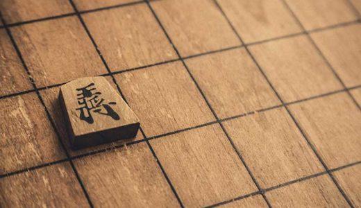 将棋Flashレベル4・5・6の勝ち方・攻略法【動画あり】